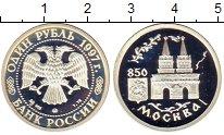 Изображение Монеты Россия 1 рубль 1997 Серебро Proof- 850 лет Москве