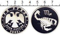Изображение Монеты Россия 3 рубля 2003 Серебро Proof- Скорпион
