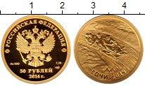 Изображение Монеты Россия 50 рублей 2014 Золото Proof- Олимпиада 2014.  Соч