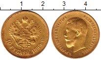 Изображение Монеты 1894 – 1917 Николай II 10 рублей 1899 Золото XF- АГ. Y# 64 Проба 900.