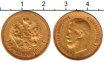 Изображение Монеты 1894 – 1917 Николай II 10 рублей 1899 Золото XF- ФЗ. Y# 64 Проба 900.