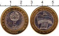 Изображение Монеты Таджикистан 5 сомони 2004 Биметалл UNC-