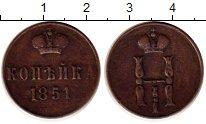 Изображение Монеты 1825 – 1855 Николай I 1 копейка 1851 Медь XF- ЕМ