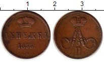 Изображение Монеты 1855 – 1881 Александр II 1 денежка 1855 Медь VF ЕМ (деформация)