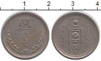 Изображение Монеты Монголия 15 мунгу 1937 Медно-никель XF