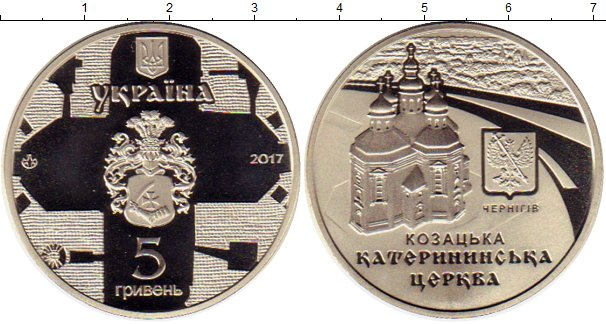 Картинка Мелочь Украина 5 гривен Медно-никель 2017