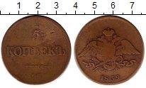 Изображение Монеты 1825 – 1855 Николай I 5 копеек 1839 Медь VF ЕМ НА