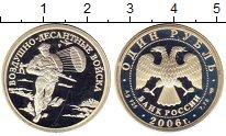 Изображение Монеты Россия 1 рубль 2006 Серебро Proof Воздушно-десантные в
