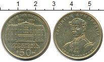 Изображение Монеты Греция 50 драхм 1994 Латунь UNC- 150  лет  Конституци