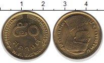 Изображение Монеты Таиланд 50 сатанг 1980 Латунь UNC- Рама IX