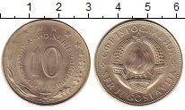 Изображение Монеты Югославия 10 динар 1977 Медно-никель UNC-