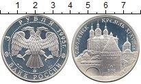 Изображение Монеты Россия 3 рубля 1995 Серебро Proof-