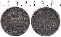 Изображение Монеты СССР 1 рубль 1924 Серебро XF ПЛ. Рабочий и кресть