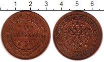 Изображение Монеты 1894 – 1917 Николай II 5 копеек 1911 Медь  СПБ