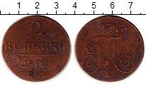 Изображение Монеты 1796 – 1801 Павел I 2 копейки 1801 Медь  ЕМ