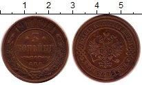 Изображение Монеты 1894 – 1917 Николай II 3 копейки 1911 Медь