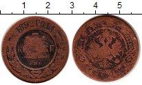 Изображение Монеты 1881 – 1894 Александр III 3 копейки 1892 Медь