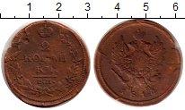 Изображение Монеты 1801 – 1825 Александр I 2 копейки 1814 Медь  ЕМ-НМ