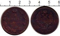Изображение Монеты 1825 – 1855 Николай I 2 копейки 1828 Медь
