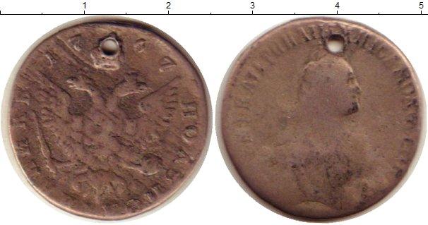 Картинка Монеты 1762 – 1796 Екатерина II 1 полуполтинник Серебро 1767