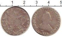 Изображение Монеты 1762 – 1796 Екатерина II 1 полуполтинник 1791 Серебро  СПБ-ЯА