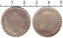 Изображение Монеты 1762 – 1796 Екатерина II 1 полуполтинник 1792 Серебро  СПБ-ЯА