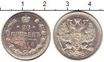 Изображение Монеты 1894 – 1917 Николай II 20 копеек 1913 Серебро  СПБ-ВС