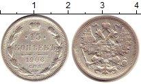 Изображение Монеты 1894 – 1917 Николай II 15 копеек 1906 Серебро