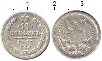 Изображение Монеты 1894 – 1917 Николай II 10 копеек 1903 Серебро