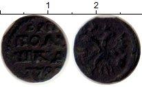 Изображение Монеты 1689 – 1725 Петр I 1 полушка 1720 Медь