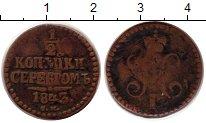 Изображение Монеты 1825 – 1855 Николай I 1/2 копейки 1843 Медь