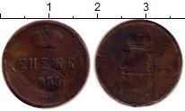 Изображение Монеты 1825 – 1855 Николай I 1 денежка 1855 Медь  ЕМ