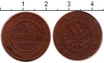 Изображение Монеты 1894 – 1917 Николай II 1 копейка 1905 Медь
