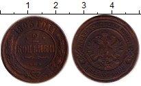 Изображение Монеты 1894 – 1917 Николай II 2 копейки 1903 Медь  СПБ