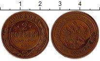 Изображение Монеты 1894 – 1917 Николай II 2 копейки 1908 Медь  СПБ