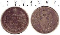 Изображение Монеты 1801 – 1825 Александр I 1 рубль 1819 Серебро