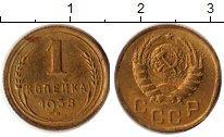 Изображение Монеты СССР 1 копейка 1938 Латунь