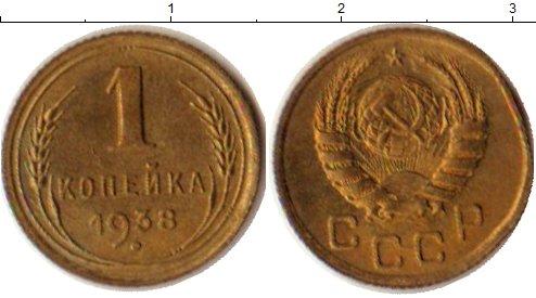 женские 10 копеек 1938 года цена стоимость монеты белье термобелье