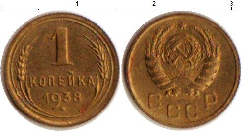 10 копеек 1938 года цена стоимость монеты уже