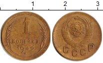 Изображение Монеты СССР 1 копейка 1949 Латунь