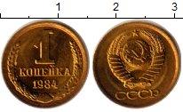 Изображение Монеты СССР 1 копейка 1984 Латунь