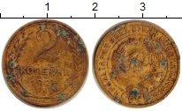 Изображение Монеты СССР 2 копейки 1926 Латунь