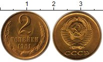 Изображение Монеты СССР 2 копейки 1961 Латунь
