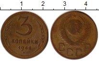 Изображение Монеты СССР 3 копейки 1948 Латунь