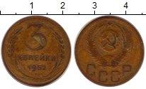 Изображение Монеты СССР 3 копейки 1952 Латунь
