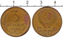 Изображение Монеты СССР 3 копейки 1953 Латунь