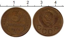 Изображение Монеты СССР 3 копейки 1955 Латунь