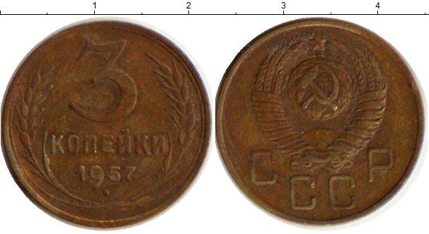 Куплю монеты ссср 1957 3 копейки 1949 года цена разновидность