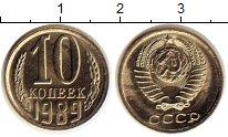 Изображение Монеты СССР 10 копеек 1989 Медно-никель
