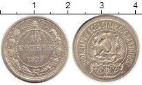 Изображение Монеты РСФСР 15 копеек 1923 Серебро